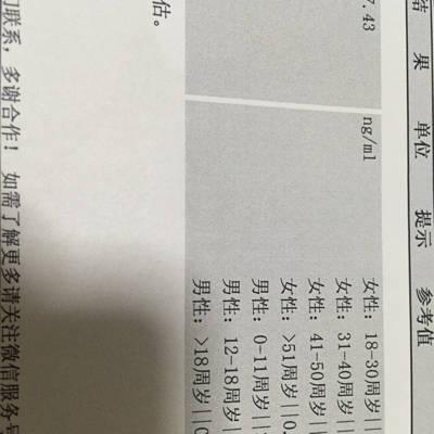 我的AMH卵巢功能17.43好像有点接近男性,这个