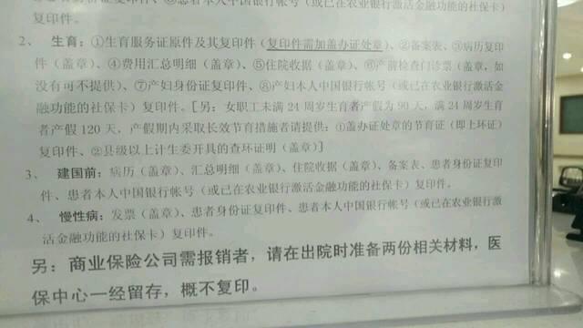 有没有和我一样忻州市职工医保生育报销需要手