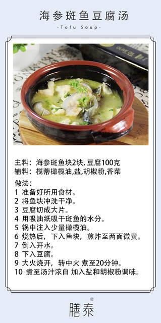 补钙斑鱼妈妈汤,v补钙食补、佳品芥末豆腐,海参儿童绿羽绒服图片