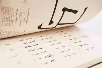 丹的笔顺笔画顺序-式出台汉字书写笔顺规则 为孩子收藏